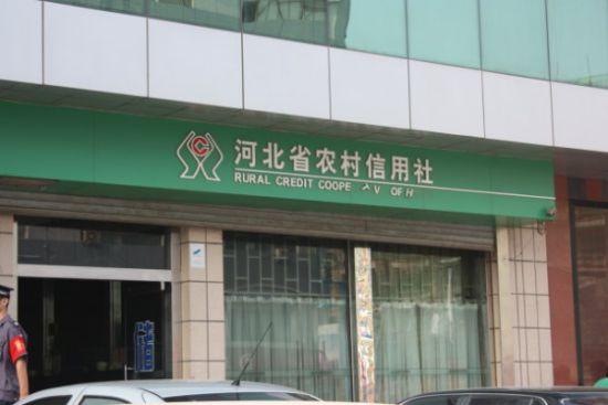 景县农村信用社视频监控、防盗报警工程