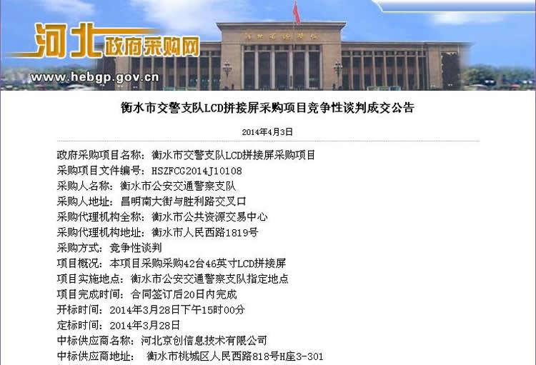 """我公司成功中标""""衡水市交警支队LCD拼接屏采购项目"""""""