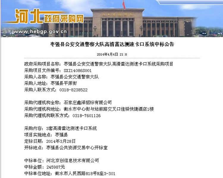 """我公司成功中标""""枣强县公安交通警察大队高清雷达测速卡口系统采购项目"""""""