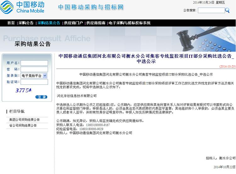 """我公司成功中标""""中国移动通信集团河北有限公司衡水分公司集客专线监控项目"""""""