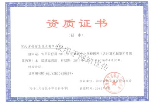 校园网资质证书